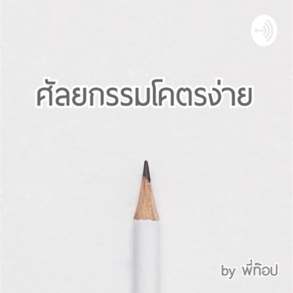 ศัลยกรรมโคตรง่าย by พี่ท๊อป