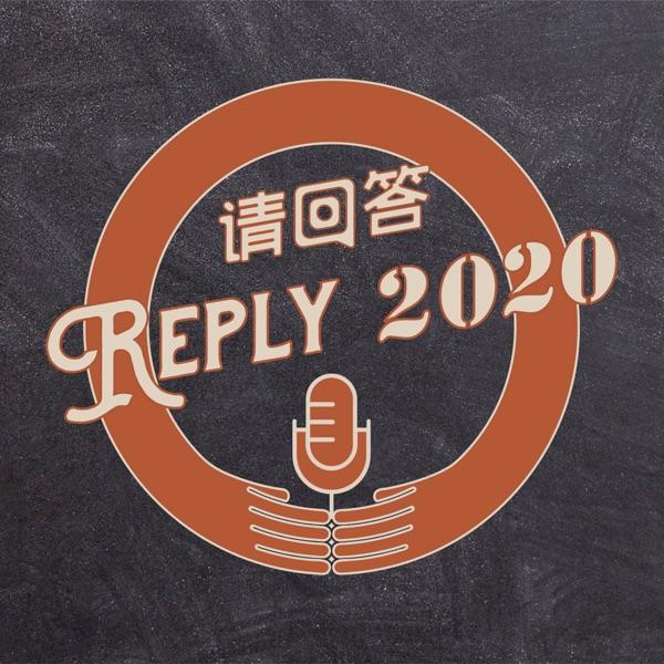 请回答2020