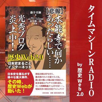 タイムマシーンRADIO 歴史WEB2.0 ― 新刊JP公式ポッドキャスティング:otobank inc.