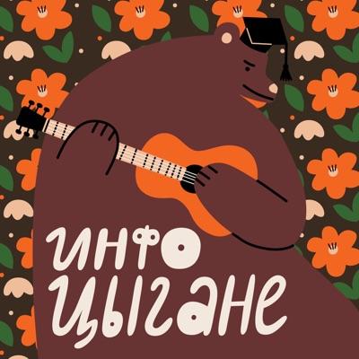 Инфоцыгане:Кристина Вазовски