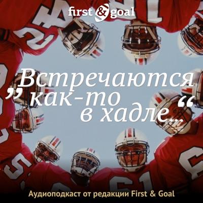 First & Goal:First & Goal
