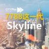 城市天际线 Skyline