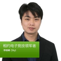 相约电子竞技领军者:李晓峰 (Sky)