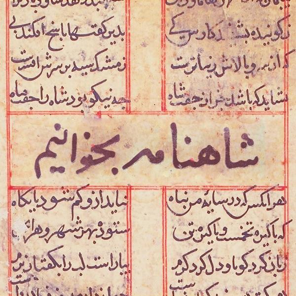 Shahnameh Bekhanim شاهنامه بخوانیم