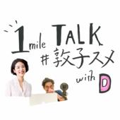1mile TALK #敦子スメ with D