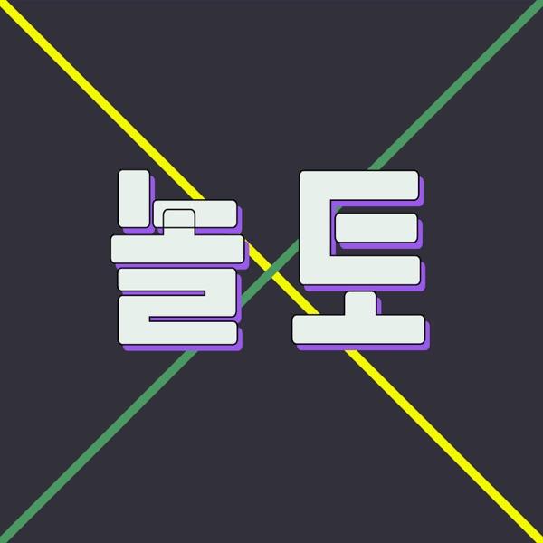 [놀토] 놀기위한 문화토론