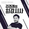 [KBS] 김경래의 최강시사