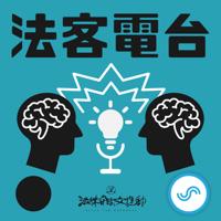 法律白話文運動:法客電台 BY 楊貴智
