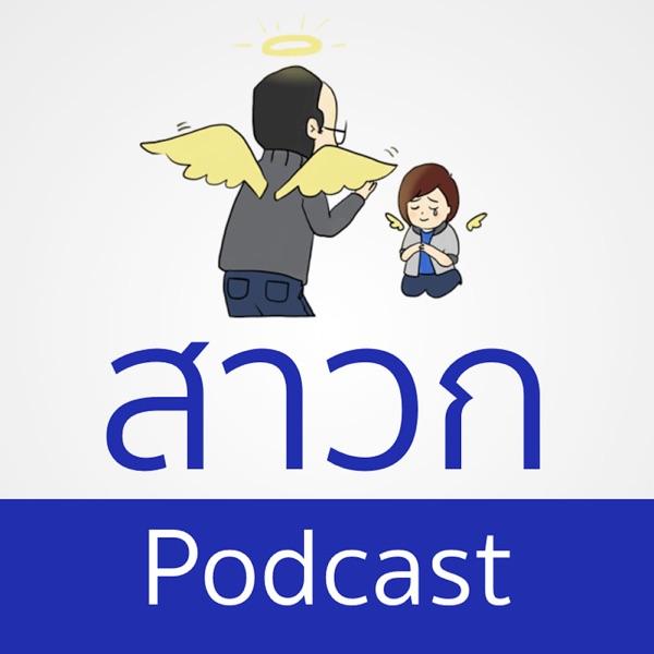 สาวก Podcast