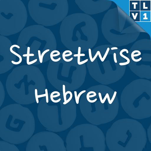 Cover image of Streetwise Hebrew