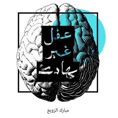 بودكاست عقل غير هادئ.. مبارك الزوبع:عقل غير هادئ