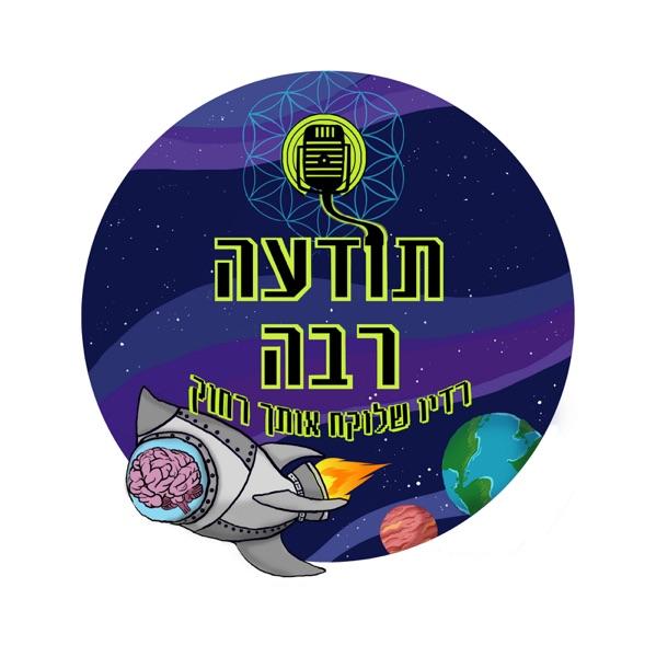 תודעה רבה - הפודקסט הפסיכדלי העברי הראשון - TodaaRaba