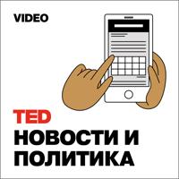 TEDTalks Новости и Политика podcast