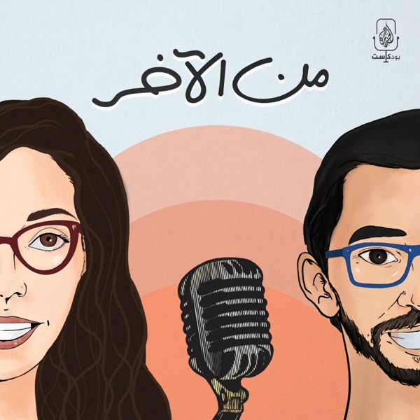 من الآخر | Min El Akher Podcast