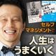 斉藤恵一の心理学 サクッと!講座『セルフマネジメントでビジネスも人生もうまくいく』
