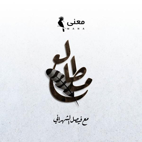 مطالع مع فيصل الشهراني