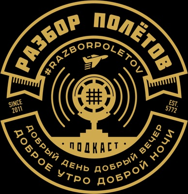 Episode 224 — Interview - О реставрации ПО