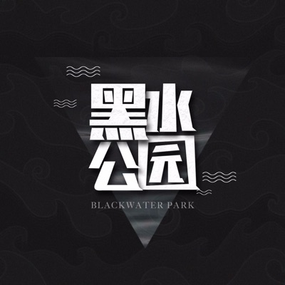 黑水公园:赵艾文
