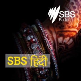 SBS Hindi - SBS हिंदी on Apple Podcasts