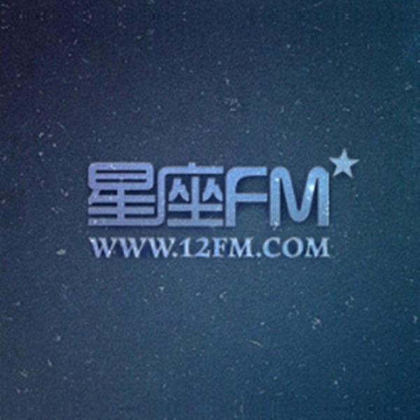 星座FM网络电台