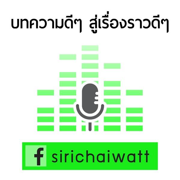 Sirichaiwatt's Podcast