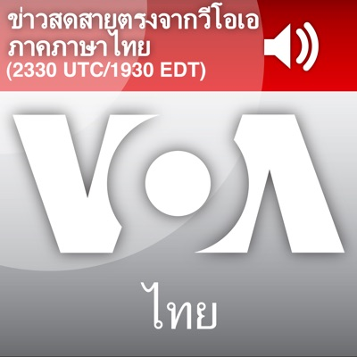 ข่าวสดสายตรงจากวีโอเอ ภาคภาษาไทย 6:30 – 7:00 น. - วอยซ์ ออฟ อเมริกา:VOA