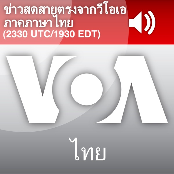 ข่าวสดสายตรงจากวีโอเอ ภาคภาษาไทย 6:30 – 7:00 น. - วอย