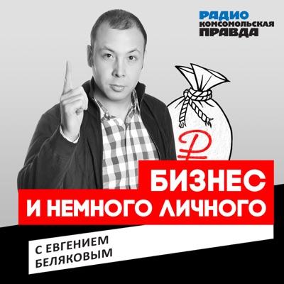 Своё дело:Радио «Комсомольская правда»