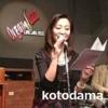 朗読ポッドキャスト~kotodama~