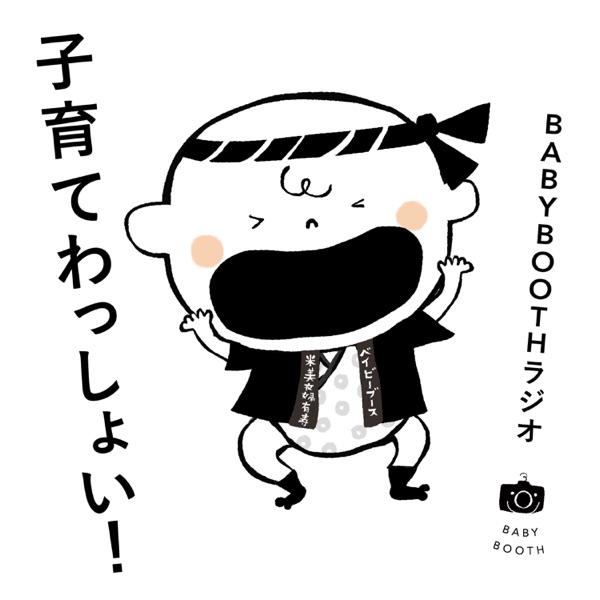 BABYBOOTHラジオ「子育てわっしょい!」