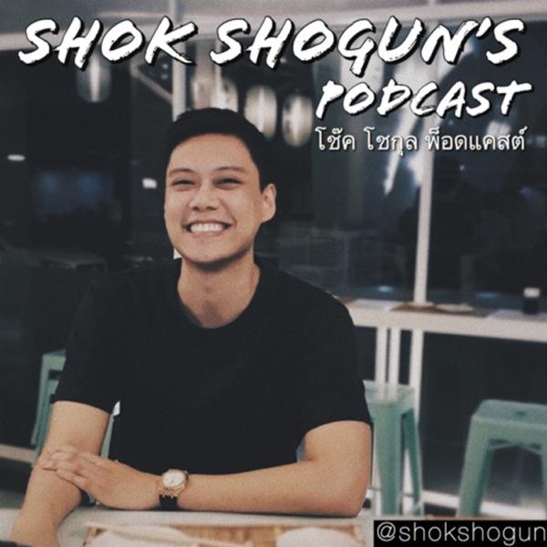 โช๊ค โชกุล Podcast (Shok Shogun)