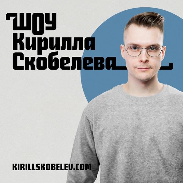 Ян ТОПЛЕС: переезд в 15 лет, продажа трусов и секреты научно-популярного шоу