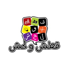 قطش ولحش — Qatch wa Lahch