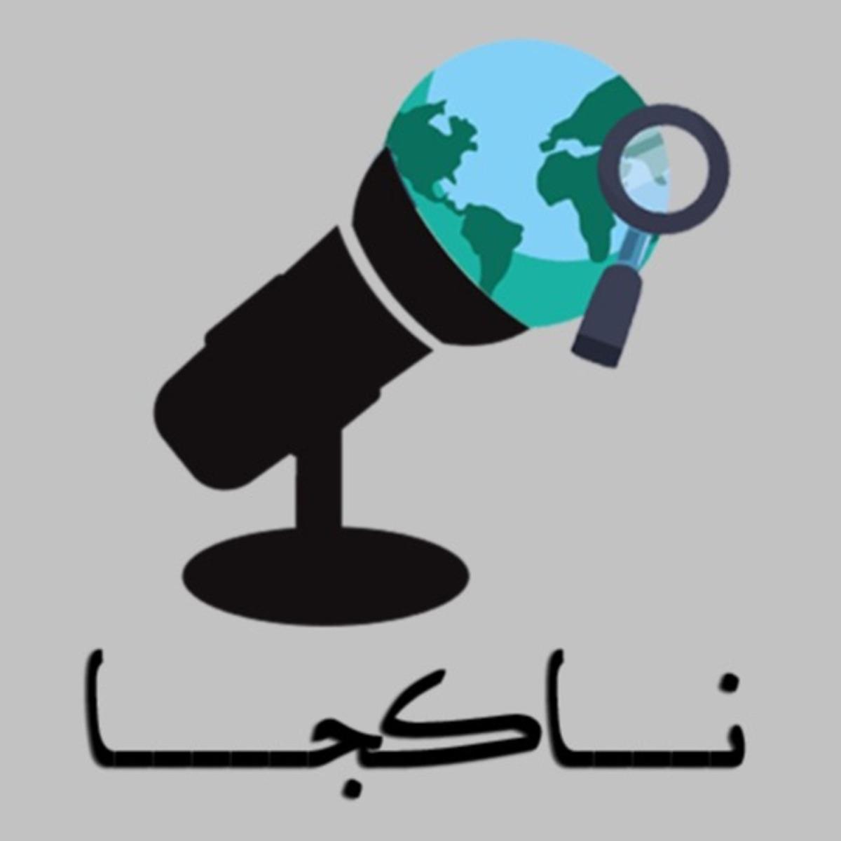 پادکست فارسی ناکجا NakojaPod