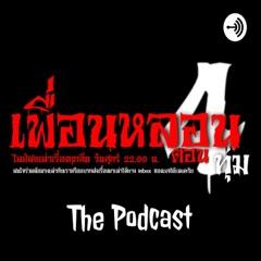 เพื่อนหลอนตอน 4 ทุ่ม The Podcast