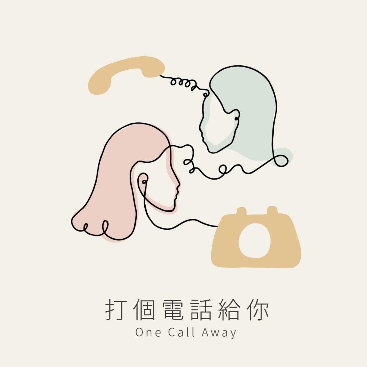 打个电话给你One Call Away