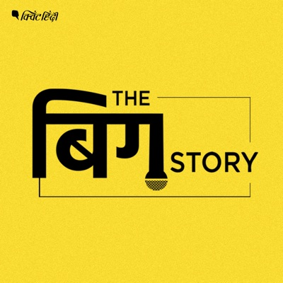 Big Story Hindi:The Quint