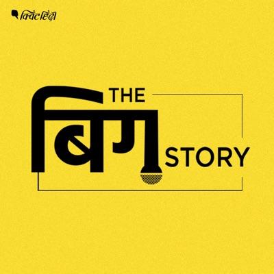 Big Story Hindi:The Quint