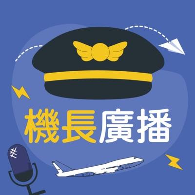 |機長廣播|與你聊聊前艙該知道的大小事:#機師生活 #飛航知識