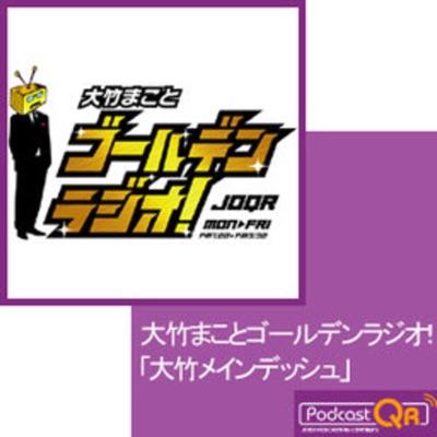 大竹まこと ゴールデンラジオ!「大竹メインディッシュ」:文化放送PodcastQR