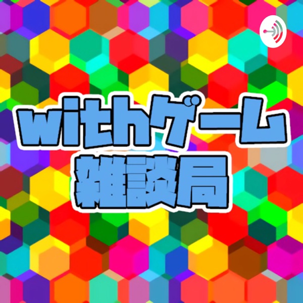 withゲーム雑談局