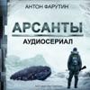 "Аудиосериал ""Арсанты"" (Антон Фарутин) - фантастика, приключения, исто"