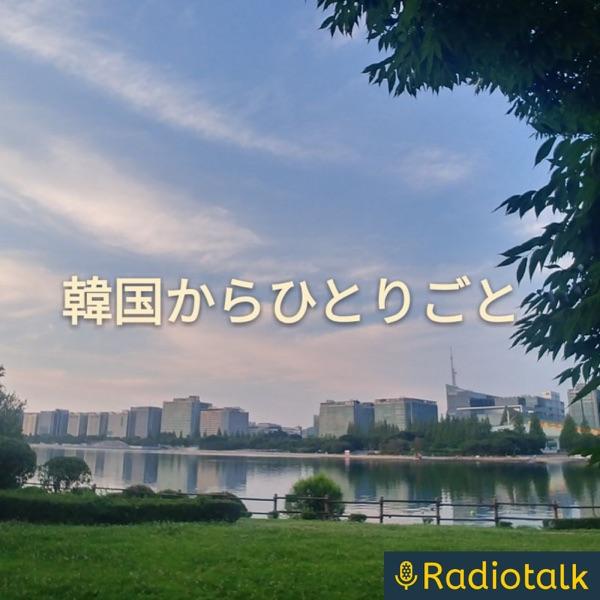 韓国生活20年  「在韓妻のひとりごと」 リアル韓国、韓国の子育て、仕事、トレンド、雑談