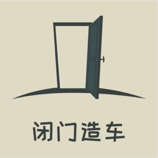 闭门造车 Logo