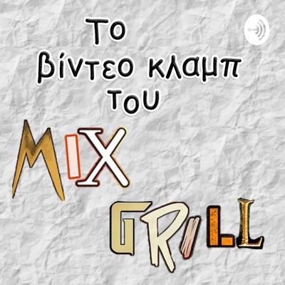 Το βίντεο κλαμπ του Mix Grill