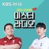 [KBS] 윤정수 남창희의 미스터 라디오