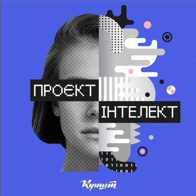 Проєкт Інтелект:Kunsht/Куншт