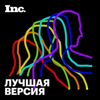 Лучшая версия:Inc. Russia