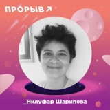 Нилуфар Шарипова: Тренды в рекламе 2021