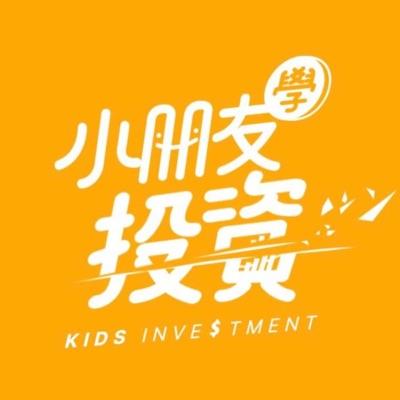 小朋友學投資:小朋友投資團隊